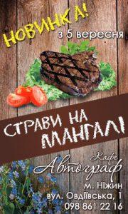 afisha_mangal
